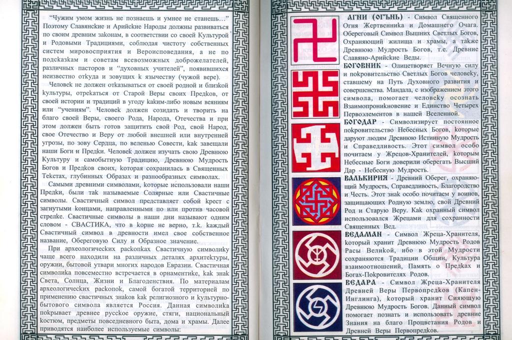 сокращенного арийско славянские веды видео Строительство