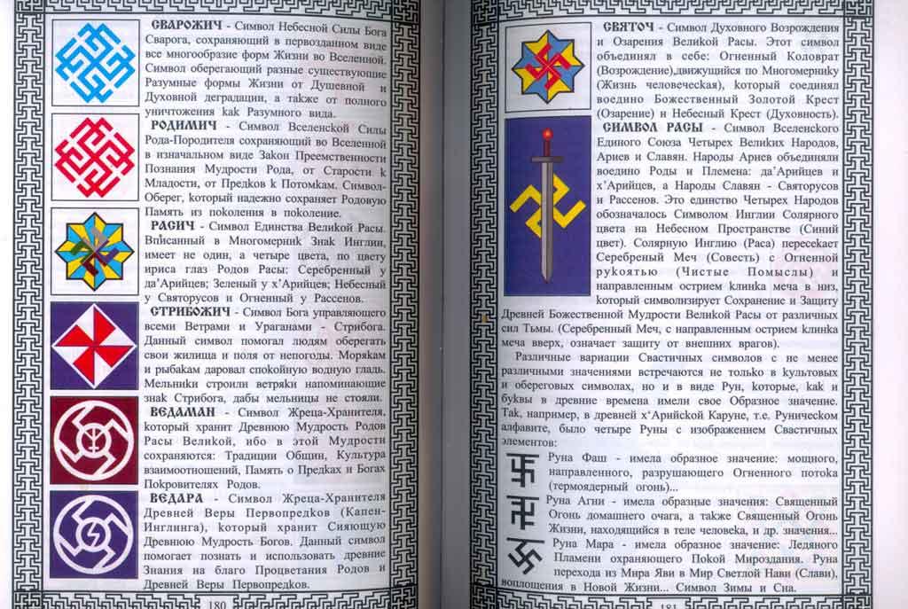 арийско славянские веды видео способом можно